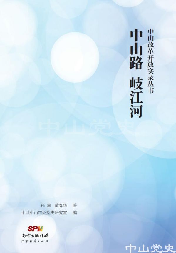 【封面】《中山路 岐江河》.jpg
